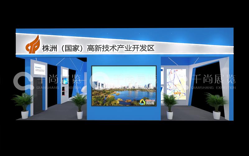 株洲高新技术产业开发区