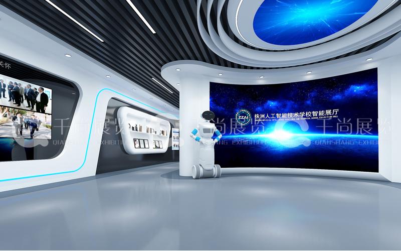 株洲人工智能学校展厅